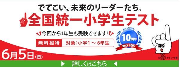日本をテストします。四谷大塚 全国統一小学生テスト、無料ご招待!
