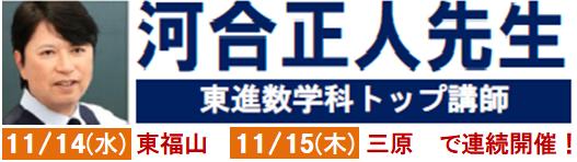 2018年11月14日(水)・11月15日(木)、東進特別公開授業 数学トップ講師 河合正人先生