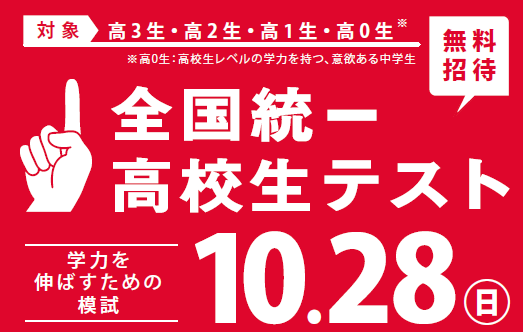 全国統一高校生テスト 10/28実施