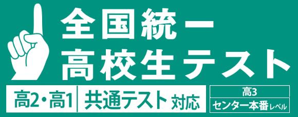 全国統一高校生テスト 10/27(日)実施