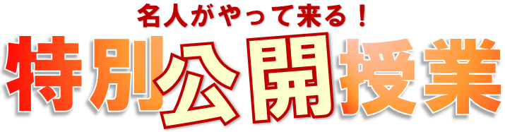 2018年2月20日(火)、特別公開授業 今井宏先生