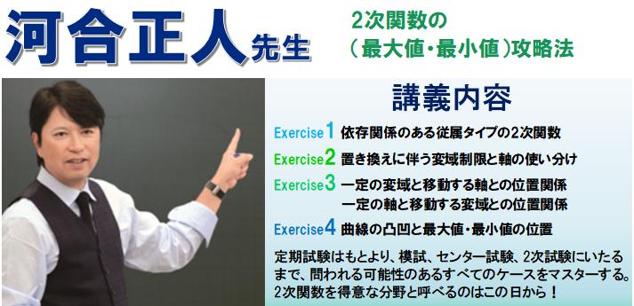 2018年7月11日(水)・7/18(水)、特別公開授業 数学河合正人先生