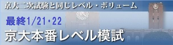 京大本番レベル模試