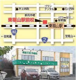東進衛星予備校東福山駅前校 0120-104-525