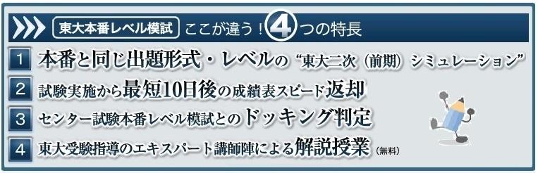 東大本番レベル模試 by 東進